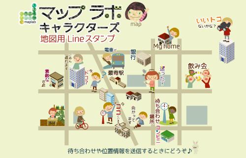 LINEスタンプ_広告2