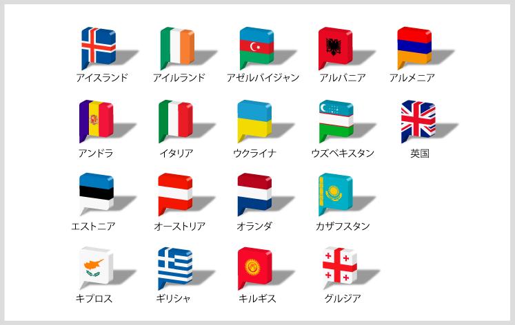 ヨーロッパ国旗1