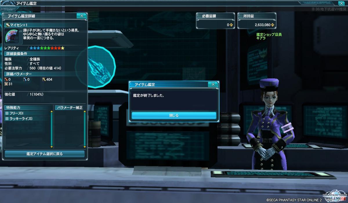 pso20121216_201100_008_convert_20121217023421.jpg