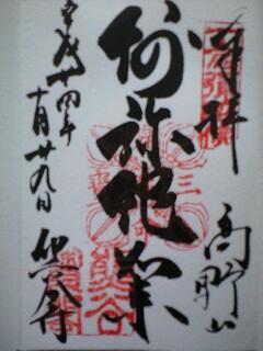 こうやさん83 熊谷寺ご朱印