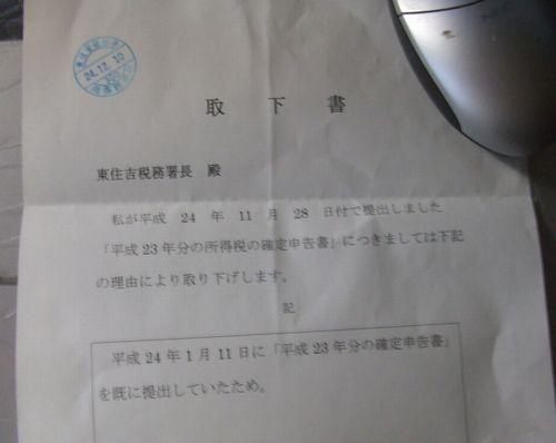 20121213185713dc0.jpg