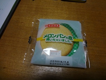 kinako1222.jpg