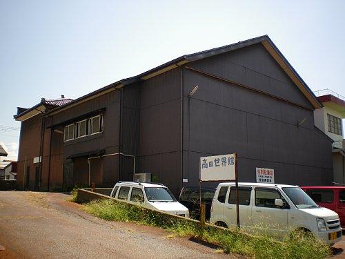 高田世界館2