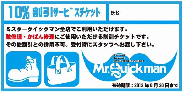 サービスチケット 201306