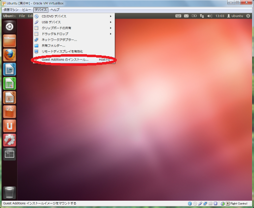 20130302_03_ubuntu05_50.png