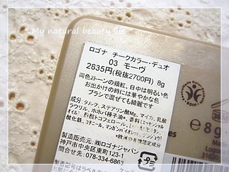 logona_move_20120722153354.jpg