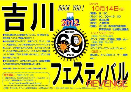 th_yoshikawa69_20121014.jpg