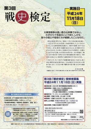 戦史検定2012