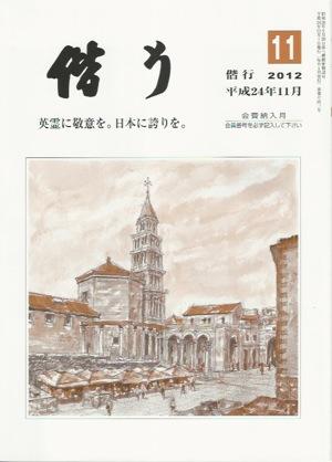 偕行201211