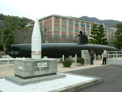 海軍兵学校跡と回天、手前は大和主砲弾