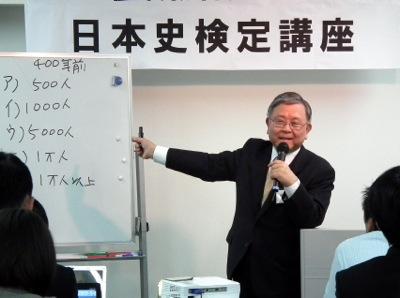 日本史検定講座藤岡先生