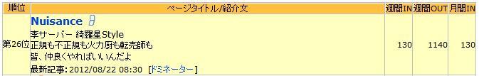 20120827104706a13.jpg