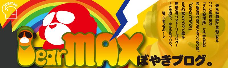 bear-max-header.jpg