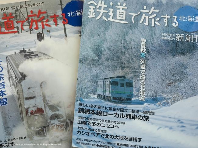 鉄道で旅する北海道