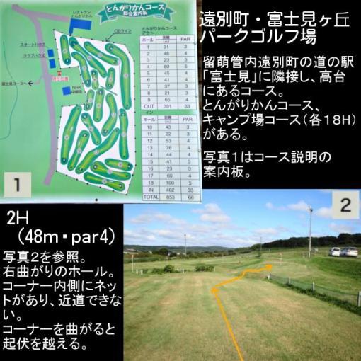 遠別パークゴルフ とんがり館コース (1)