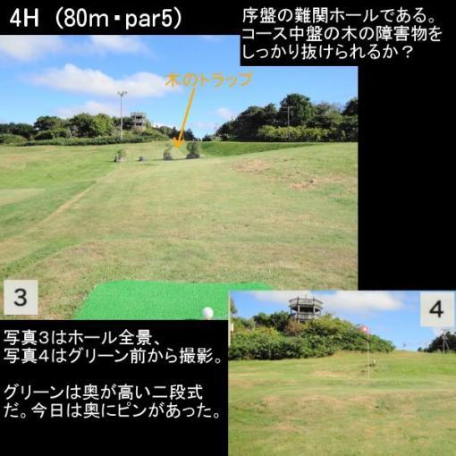 遠別パークゴルフ とんがり館コース (2)
