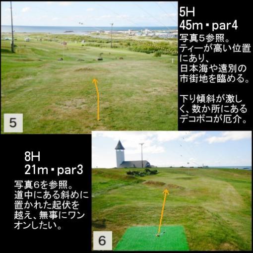 遠別パークゴルフ とんがり館コース (3)