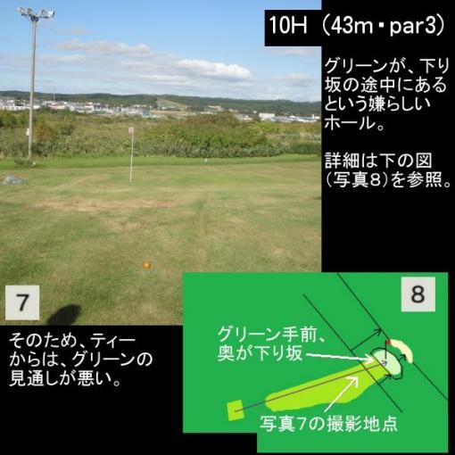 遠別パークゴルフ とんがり館コース (4)