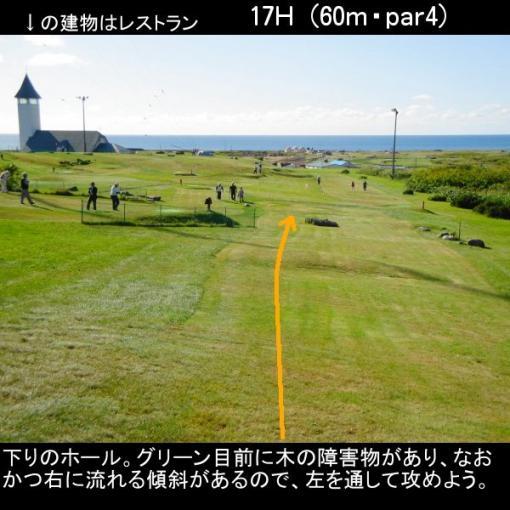 遠別パークゴルフ とんがり館コース (7)