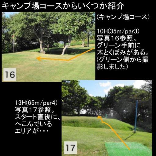 遠別パークゴルフ キャンプ場コース