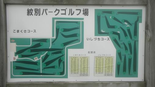 紋別パークゴルフ場 (1)