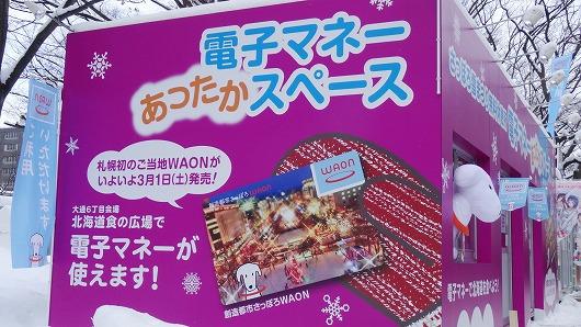 s-65th札幌雪祭り (5)