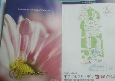 王子ゴルフガーデン 札幌市 スコアカード 2012春ver