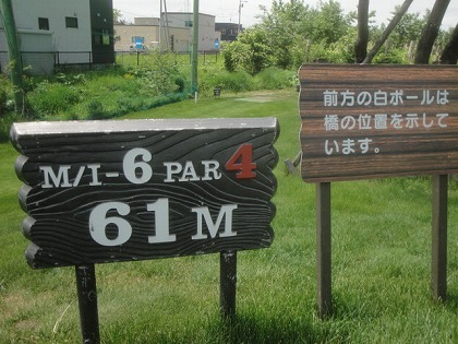 札幌市東区 王子ゴルフガーデンパークゴルフ場