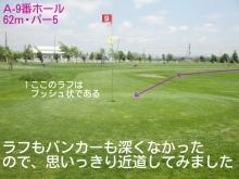 北海道南空知地方からパークゴルフを中心に発信-A-9