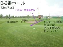 北海道南空知地方からパークゴルフを中心に発信-B-2