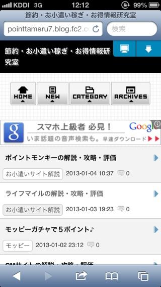 iphoneblog.jpg