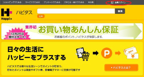 new_hapitasushop1.jpg