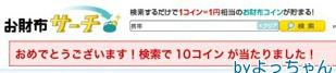 new_osaifusearch.jpg