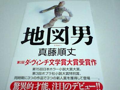 tchizuotoko.jpg