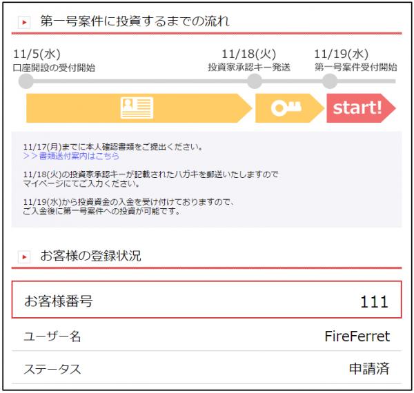 ラッキーバンク登録情報画面