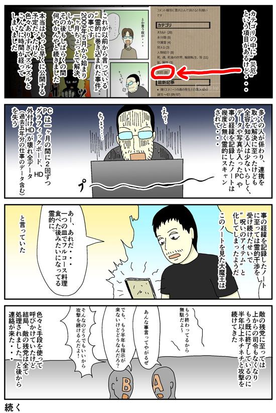 201209100030173db.jpg