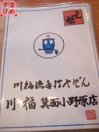 89病院川福うどん6