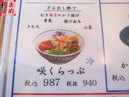 89病院川福うどん10