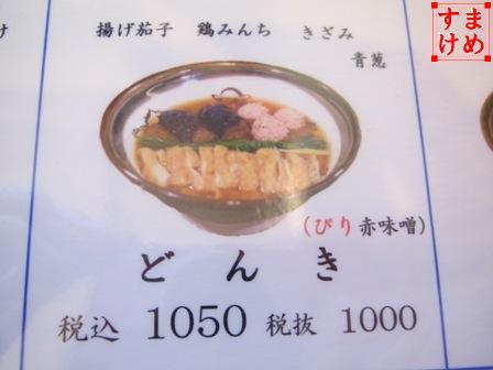 89病院川福うどん11