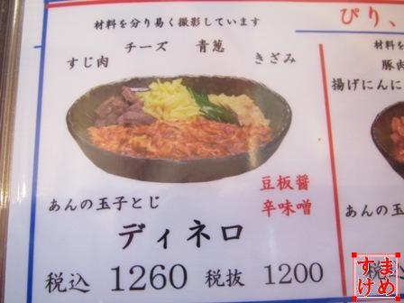 89病院川福うどん7