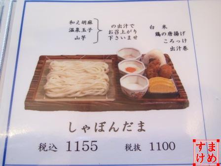 89病院川福うどん8