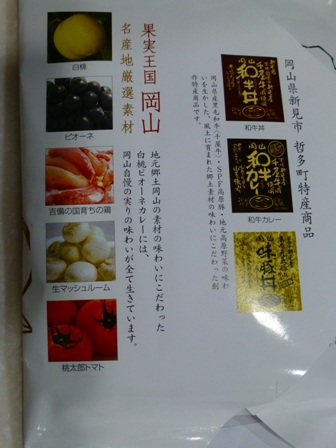 白桃カレー5
