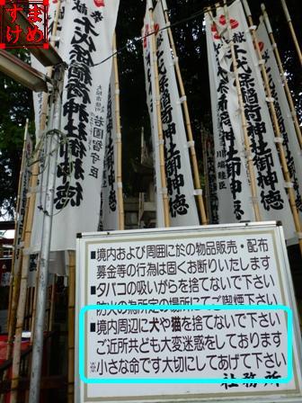 千代保稲荷神社1