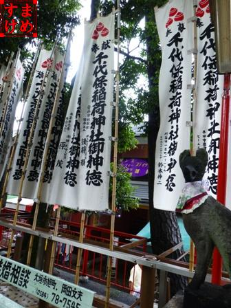 千代保稲荷神社15