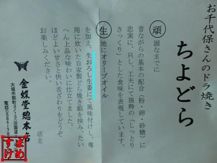 千代保稲荷神社25