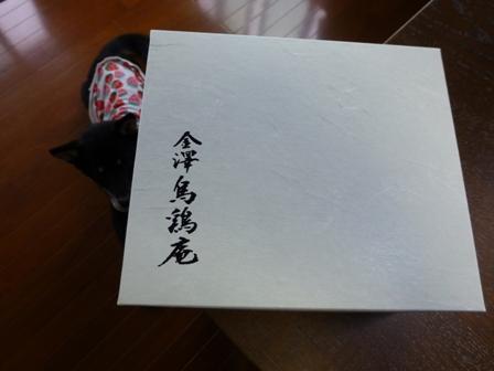 金澤烏鶏庵2