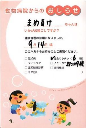 ワクチン接種1