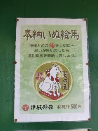 伊奴(いぬ)神社16