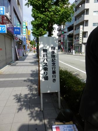創隊52周年記念行事1