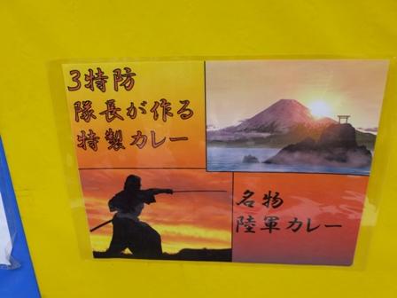 創隊52周年記念行事21